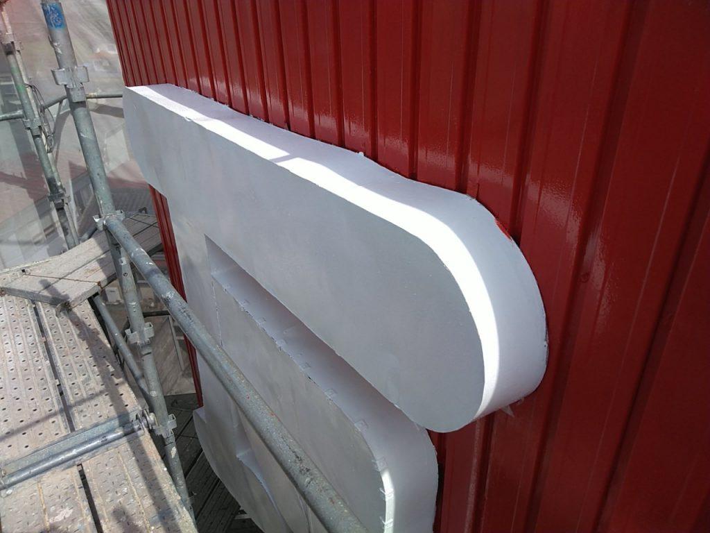 番外編 弊社「瓦」看板の塗り替え