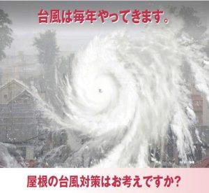 「だいすき」9月号で絶対お得!! 台風被害に備えを!!